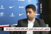 فيديو/ناصر الخليفي مالك قنوات 'بي ان سبورتس' يدعم ترشيح المغرب لتنظيم مونديال 2026