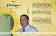 رغم منعه قضائياً .. كتاب 'البخاري الأسطورة' مازال في مكتبات مراكش و يتربع على عرش المبيعات