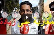فيديو | مغاربة و زيادة ساعة للتوقيت الرسمي .. كاتخربقنا !