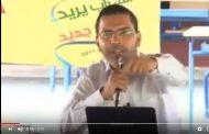 فيديو | الخلفي بين الأمس و اليوم ..فـ2011 ممنوع فض الإحتجاجات و فـ2018 : الأمن له الحق في فض احتجاجات جرادة !