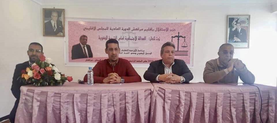 'أبدوح' يستبق تأييد استئنافية مراكش للسجن النافذ في حقه بترأس مجلس حزب 'الاستقلال' الاقليمي