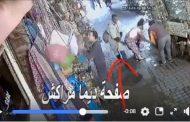 فيديو | مراكشي يتحرش بسائحة و يلمس أعضاء حساسة من جسدها في غفلة منها !
