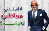 'يتـيم' في قلب عاصمة من السخرية بسبب 'أنا وزير ماشي مواطن'