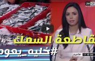 فيديو | دوزيم تواصل المقاطعة و تبث تقريراً نارياً ضد غلاء الأسماك !
