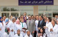 وزارة الصحة تخرج عن صمتها حول تأخر استفادة المواطنين من خدمات مستشفى مولاي عبد الله الذي دشنه الملك بسلا