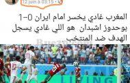صدق أولا تصدق. مغربي تنبأ بهزيمة المغرب أمام إيران بهدف لـ'بوهدوز' ضد مرماه
