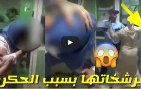 فيديو | بسبب الحكرة .. مواطنة فرشخات رأس ممرضة بمستشفى تاونات !