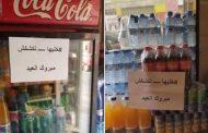 مغاربة يطلقون 'خليها_تكشكش' لمقاطعة كوكاكولا و الشركة مرعوبة من مصير سنطرال !