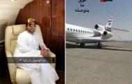 عيضة المنهالي يستعيد جواز سفره و يغادر عائداً إلى الإمارات في طائرة خاصة !