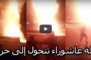فيديو | ليلة عاشوراء تتحول إلى حرب بالمدن المغربية ..تفجير قنينات الغاز و تراشق بـ'قنابيل مفخخة' !