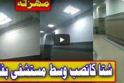 فيديو | الأمطار تخترق سقف مستشفى بفاس و تحوله إلى برك مائية !
