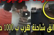 فيديو | مطاردة شاحنة بطريقة هوليودية بعدما فر سائقها من محطة الوقود !
