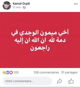 وفاة الفنان المغربي ميمون الوجدي الان