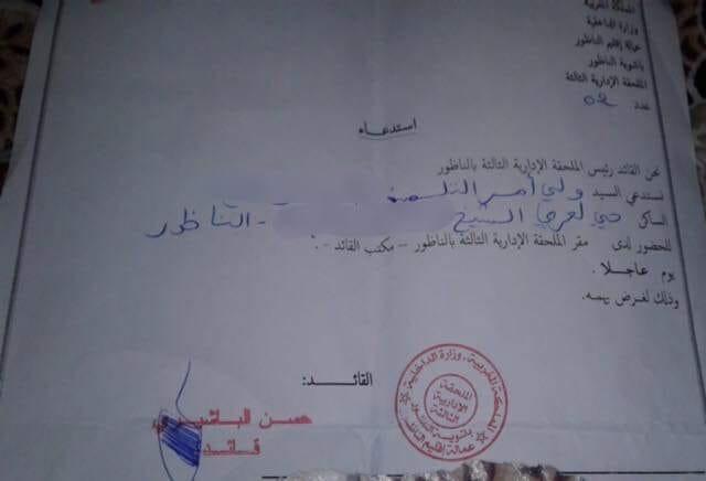 وثيقة/رجال السلطة يستدعون أولياء التلاميذ المشاركين في احتجاجات إسقاط 'ساعة الحكومة'