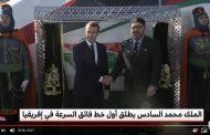 فيديو | لحظة تدشين الملك محمد السادس و ماكرون لقطار التيجيفي !