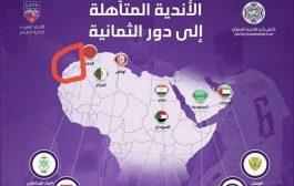 مصدر جامعي. الإتحاد العربي إعتذر عن بٓتر الصحراء عن خريطة المغرب وأصلح الخطأ