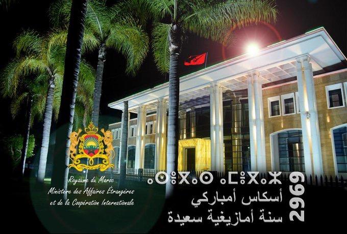 وزارة الخارجية تهنئ المغاربة بالسنة الأمازيغية ورئيس الحكومة يُحجمُ عن التهنئة والإعتراف بها