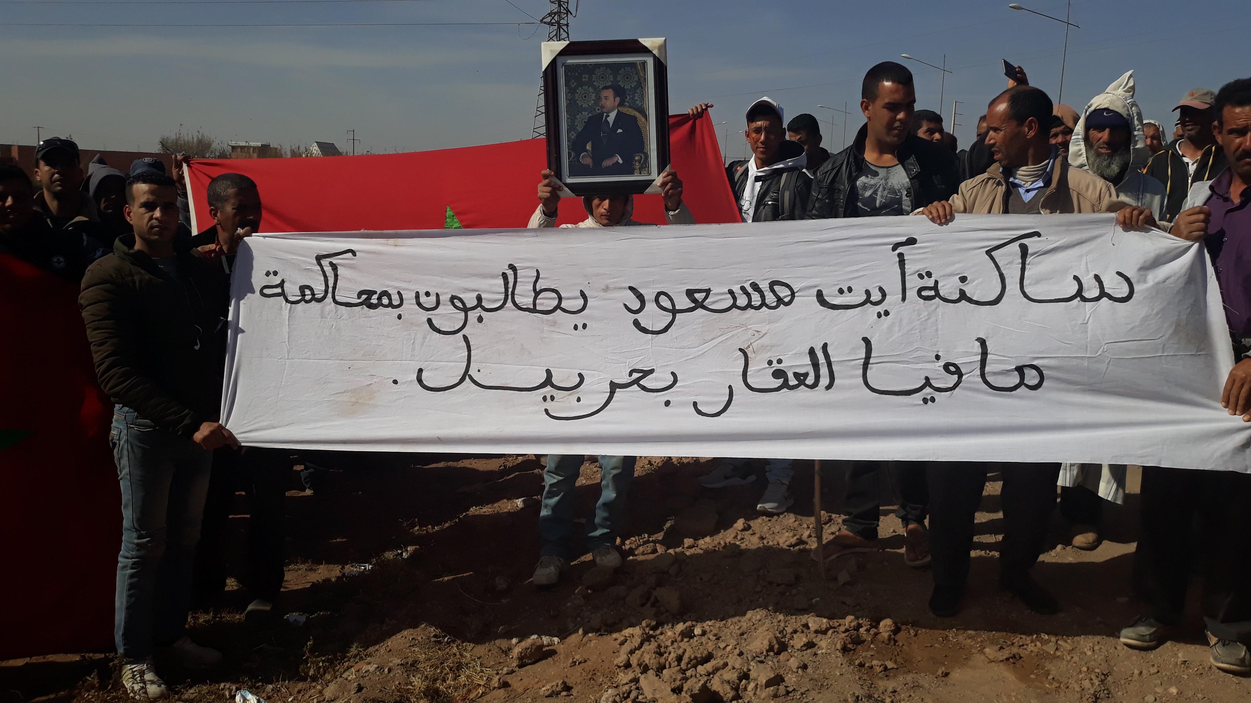 صور/ مواطنون يزحفون نحو ولاية مراكش احتجاجاً على 'مافيا العقار' !