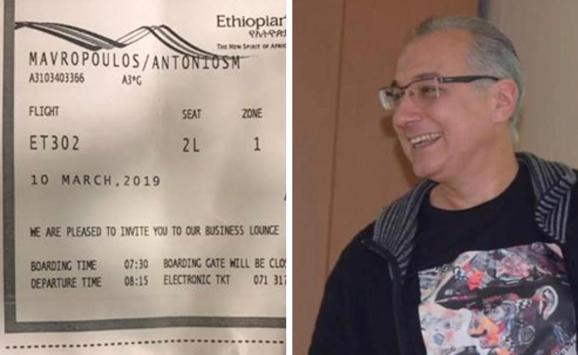 تذكرة/المسافر الأكثر حظاً في العالم..يوناني ينجو من الموت على متن الطائرة الإثيوبية بسبب تأخره دقيقتين