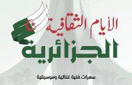 وجدة تحتضن فعاليات الأيام الثقافية الجزائرية برعايةٍ ملكية