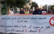 أكاديمية الشرق تتمرد على أمزازي وتصرف رواتب جميع أساتذة الكُونطرا