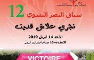 جمعية 'المرأة إنجازات و قيم' تنظم ماراطون نسوي بشعار 'نجري علاش قديت' بالعاصمة الرباط