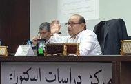 النموذج المغربي في التدين وتحدي التطرّف والإرهاب في ندوةٍ فكرية بجامعة محمد الخامس بالرباط