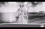 القناة الأمازيغية تبث مسلسل 'أغبالو' في رمضان حول 'الرايس الحاج بلعيد' أحد أعلام الفن الأمازيغي بالمغرب