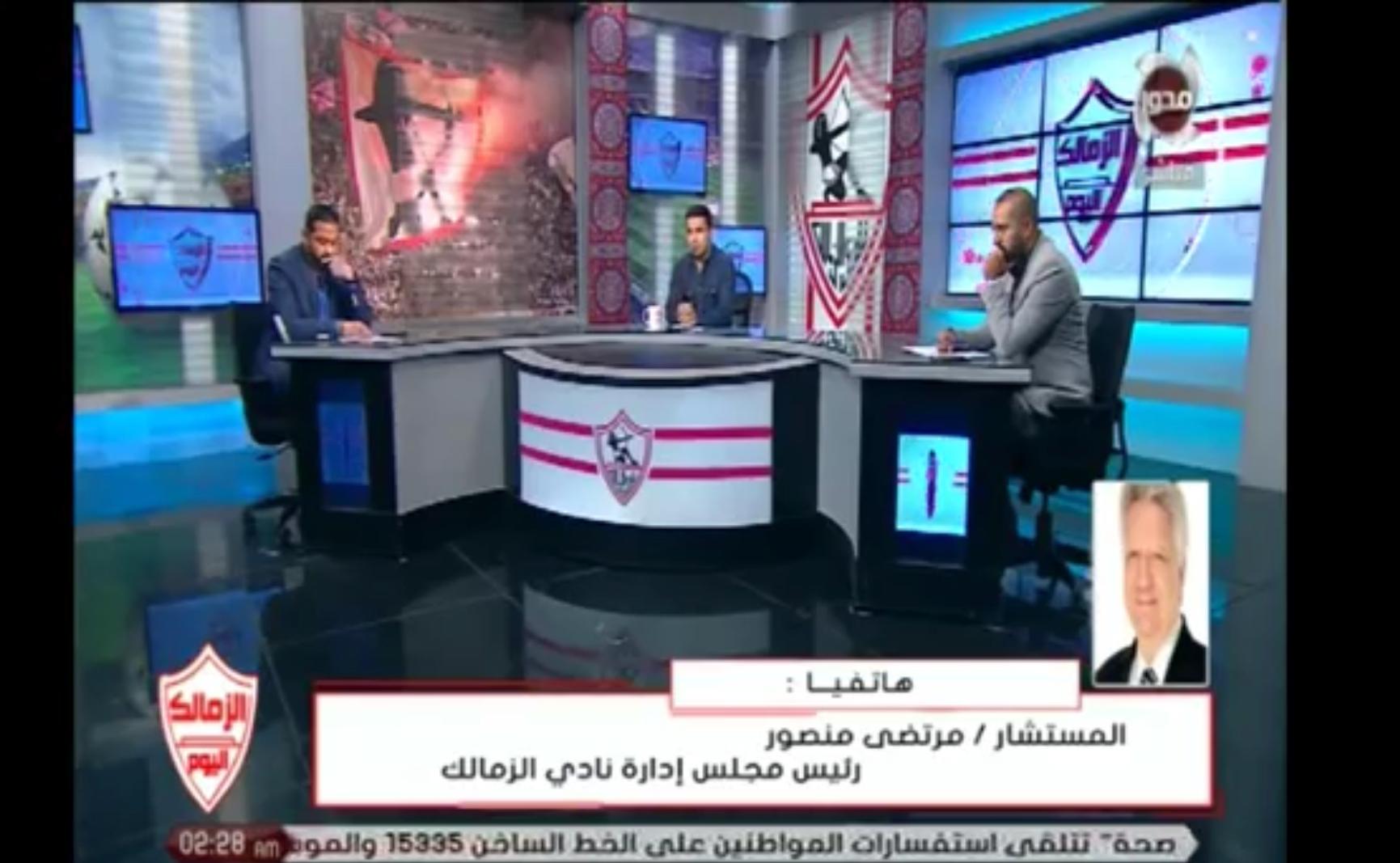 فيديو/رئيس الزمالك المصري غاضبٌ من هزيمة فريقه ويعترف بقوة نهضة بركان
