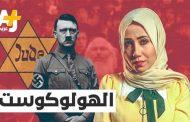 قناة الجزيرة توقف صحفيين بسبب تقرير عن الهولوكوست !