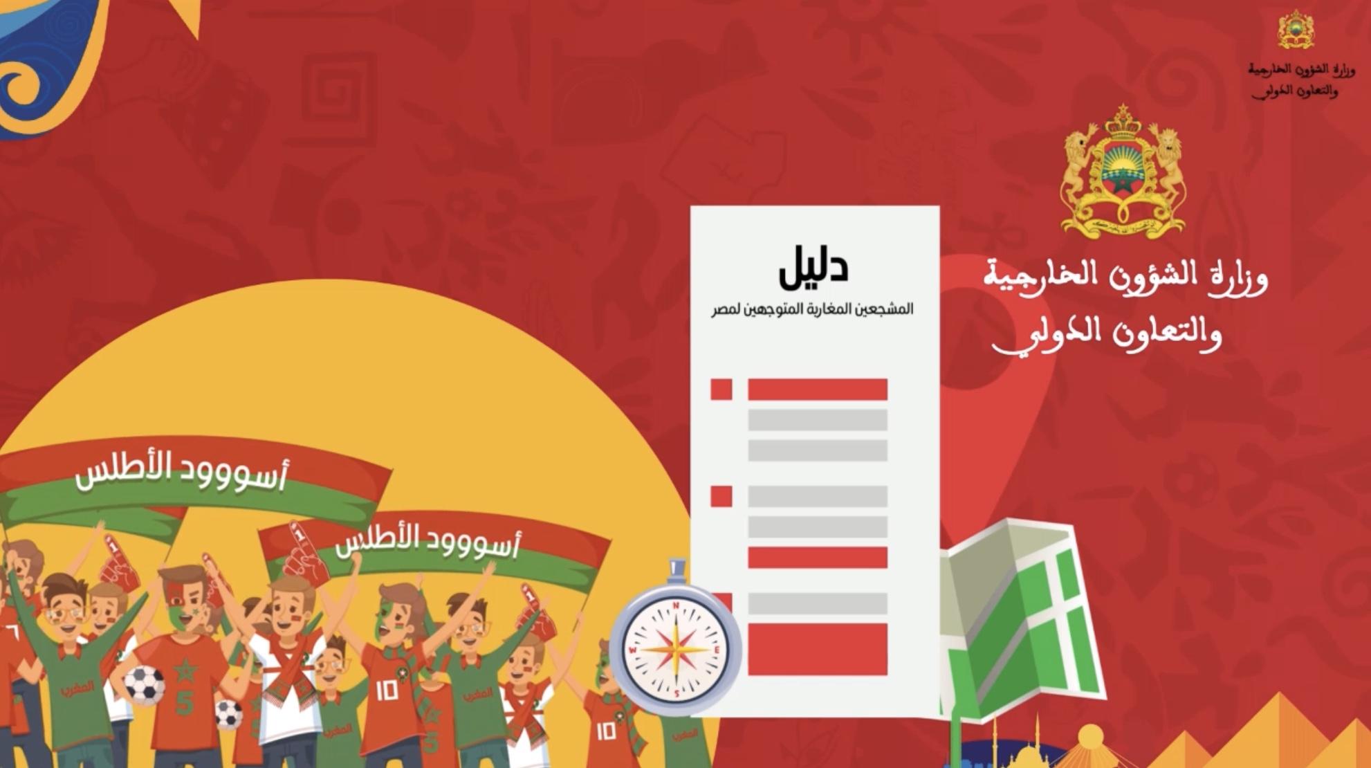 فيديو | وزارة الخارجية تُوفرُ دليلاً تفصيلياً للمُشجعين المغاربة المتوجهين إلى مصر