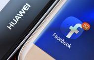 فيسبوك يغادرُ رسمياً هواتف 'هواواي' ويمنعُ تنزيل تطبيقه عليها