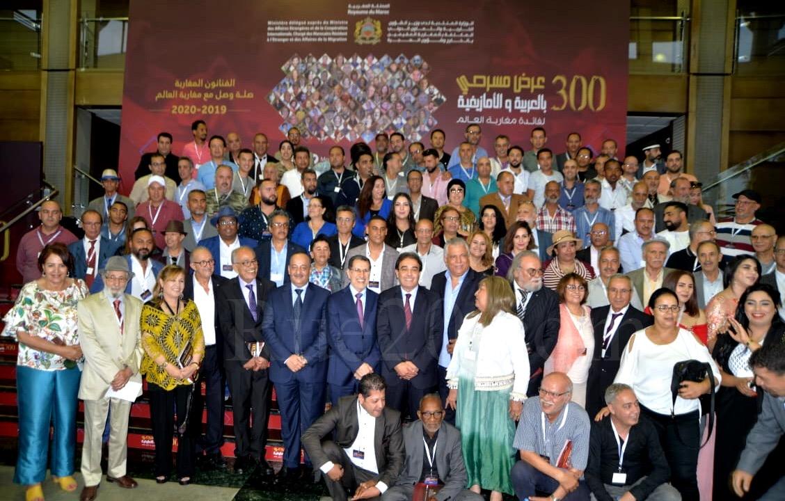 إطلاق برنامج الجولات المسرحية لمغاربة العالم بالعربية والأمازيغية بحضور رئيس الحكومة