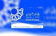 وزارة الثقافة تشرع في تسلم ملفات الحصول على البطاقة المهنية لفنان وتقني وإداري العمل الفني