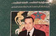 في الحاجة إلى وسطية الإسلام والنموذج المغربي للتدين..إصداران للدكتور بُوصوف يُغْنيانِ البحث الديني والأكاديمي