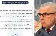 خطاب بنكيران يتسبب في رفض مناقشة أطروحة دكتوراه بجامعة أكادير !