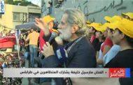 فيديو/مارسيل خليفة ينظم للمتظاهرين وسط بيروت وينشدُ أغاني الحرية والديموقراطية