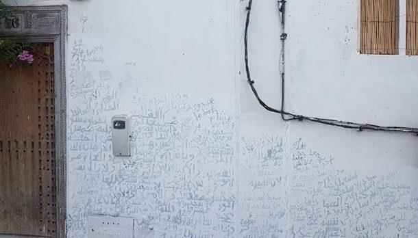 كتابات حائطية إرهابية و مسيئة لرموز الدولة تستنفر أجهزة الأمن بطنجة !