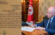 بعد قرآن القسم .. الرئيس التونسي يكتب خطاب تشكيل الحكومة بالخط المغربي !