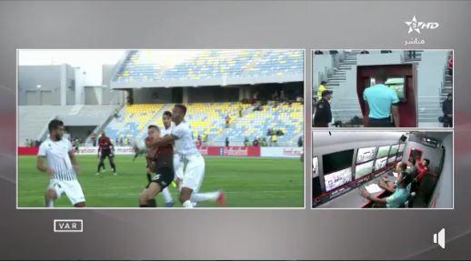 جامعة الكرة تعلن نجاح تقنية الفار في نصف نهائي كأس العرش !