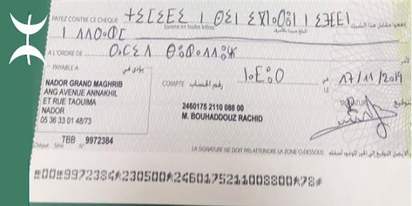 ناشط أمازيغي يحرر أول شيك بحروف تيفيناغ بالمغرب !